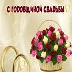 Плейкаст открытка с годовщиной свадьбы