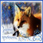 Плейкаст зима