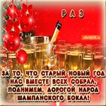 Поднимем бокал за старый новый год