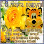 Подруга, поздравляю тебя с восьмым марта
