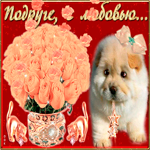 Подруге с любовью букет роз от меня