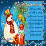 Пожелания на Новый год 2017 в стихах