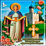 Покров Пресвятой Богородицы Девы Марии