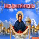 Покров Пресвятой Богородицы, С праздником
