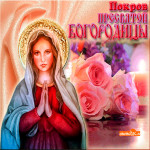 Покров Приснодевы Марии