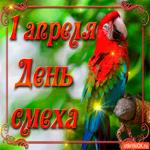Попугай Кеша поздравляет с 1 апреля