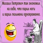 Пора посмеяться от души