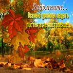 Потрясающая открытка про начало осени