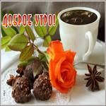 Повседневная открытка с добрым утром