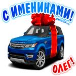 Поздравить Олега с днём имени