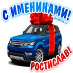 Поздравить Ростислава с днём имени