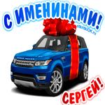 Поздравить Сергея с днём имени