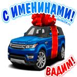 Поздравить Вадима с днём имени
