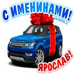Поздравить Ярослава с днём имени