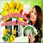 Поздравительная картинка День банковского работника России