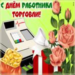 Поздравительная картинка День работников торговли