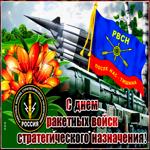 Поздравительная картинка День ракетных войск стратегического назначения
