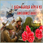 Поздравительная картинка День вывода войск из Афганистана