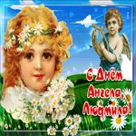 Поздравительная картинка С днем ангела Людмила