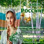 Поздравительная картинка с днем России