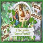 Поздравительная картинка с Троицей