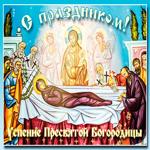 Поздравительная картинка Успение Пресвятой Богородицы