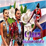 Поздравительная картинка Всероссийский день гимнастики
