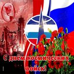 Поздравительная открытка День космических войск