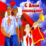 Поздравительная открытка День пионерии