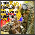 Поздравительная открытка День подразделений специального назначения