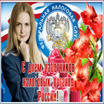 Поздравительная открытка День работника налоговых органов в России