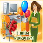 Поздравительная открытка День рекрутера