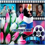 Поздравительная открытка День российского кино