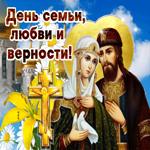 Поздравительная открытка День семьи, любви и верности