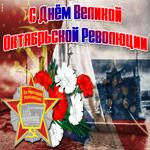 Поздравительная открытка День Великой Октябрьской революции