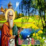 Поздравительная открытка Ильин день