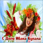 Поздравительная открытка Иван Купала