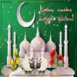 Поздравительная открытка Курбан Байрам