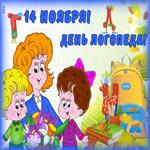 Поздравительная открытка Международный день логопеда