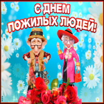 Поздравительная открытка на международный день пожилых людей