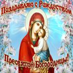Поздравительная открытка на Рождество Пресвятой Богородицы