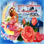 Поздравительная открытка С днем ангела Екатерина