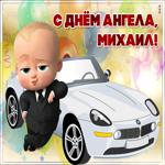 Поздравительная открытка С днем ангела Михаил