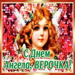 Поздравительная открытка с днем ангела Вера