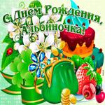 Поздравительная открытка с днем рождения Альбина