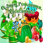 Поздравительная открытка с днем рождения Александра