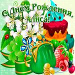 Поздравительная открытка с днем рождения Алиса