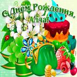 Поздравительная открытка с днем рождения Алла