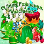 Поздравительная открытка с днем рождения Анастасия