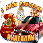 Поздравительная открытка с днем рождения Анатолий